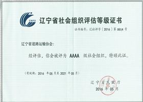 辽宁省道路运输协会被评为AAAA级社会组织