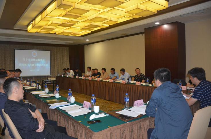 辽宁省道路运输协会四届一次会长办公扩大会议在沈召开
