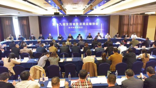第十九届全国省级道路运输协会秘书长联席会议在石家庄召开
