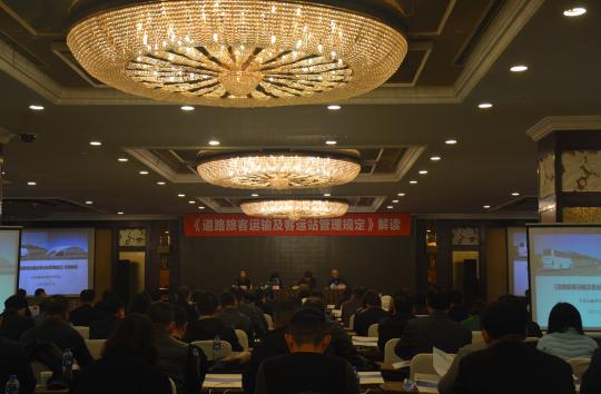 《道路旅客运输及客运站管理规定》解读培训会议在沈召开