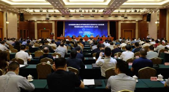 全国道路运输企业等级标准宣贯和评定专家培训 暨道路运输行业协会负责人会议在广州召开